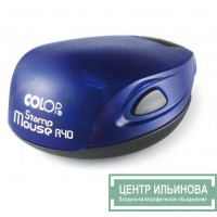 Colop Stamp Mouse R40 Оснастка мышка для печати диам. 40мм индиго (indigo)