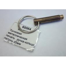 Тычковая металлическая печать ручка-кольцо латунь d5мм